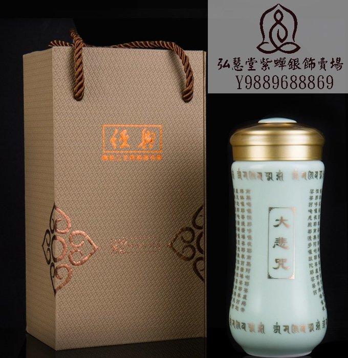 【弘慧堂】菩提居佛教用品 大悲咒陶瓷青瓷雙層和保溫杯