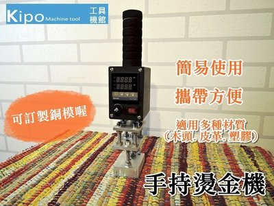 熱銷手持式 烙木機 烙印機 燙印 烙印 小型燙金機 銅模訂製 壓皮機 皮革木頭塑膠壓印-VEB002104A