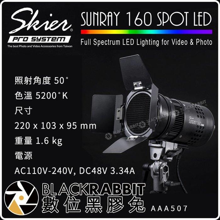 數位黑膠兔【 Skier Sunray 160 Spot LED燈 】攝影棚燈 新聞補光燈 攝影燈 商攝 棚燈 補光燈