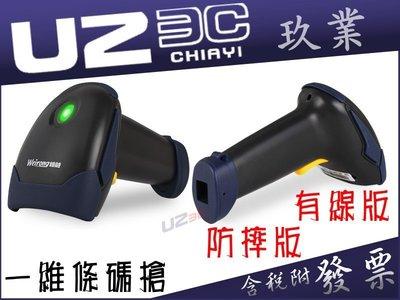 全新附發票『嘉義U23C』高速掃描器 條碼槍 條碼掃描器 有線 USB接頭即插即用 一維條碼適 無線 收銀 紅外線 櫃台