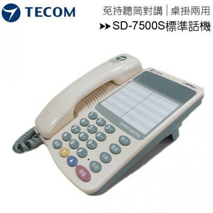 TECOM東訊標準型總機話機SD-7500S