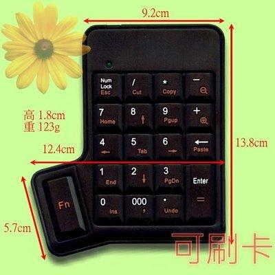 5Cgo【權宇】SM-NKB1 USB 數字鍵盤 獨家功能鍵 會計師專用 免驅動 拆上即用 含稅 會員扣5%
