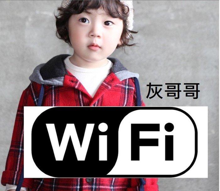 ❤灰哥哥wifi ❤網路分享器出租 日本上網 泰國上網 韓國上網 大陸上網 中國上網 韓國上網 美國上網 歐洲上網