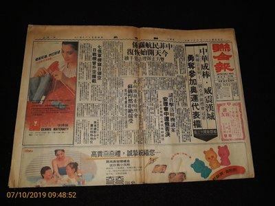 早期報紙《聯合報 民國72年9月14 日》2張8版  成棒奪冠 林易增 吳復連 (七喜汽水、聲寶牌、傅娟、小彬彬廣告