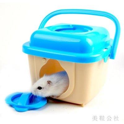 倉鼠外帶籠迷你手提籠外帶包用品小籠子便攜盒攜帶外出金絲熊旅行 DJ3500