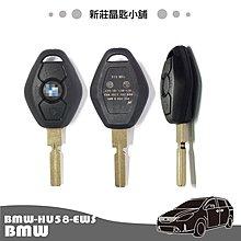 新莊晶匙小舖 寶馬 BMW E38 E39 E46 E53 X5 X3 Z4 E85 盾型遙控晶片鑰匙複製 拷貝