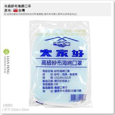 【工具屋】*含稅* 大家好 高級紗布海綿口罩 藍盒-1打12片 泡綿 防塵 清潔打掃 遮蔽 12x15cm 台灣製