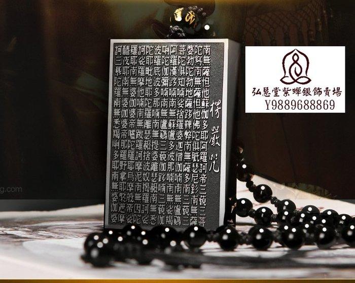 【弘慧堂】 開光天然黑曜石楞嚴咒掛件護身符經文經書吊墜男女項鏈飾品結緣