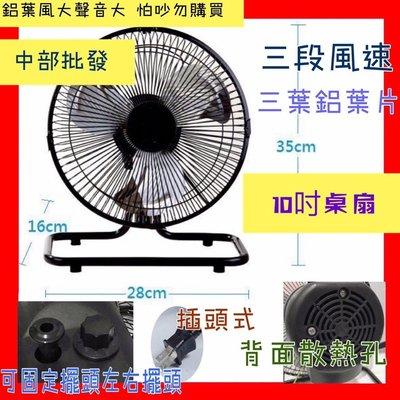 『中部批發』迷你型桌扇 10吋 鋁葉桌扇 旋轉風扇 電風扇 (台灣製造) 桌扇 落地扇 電扇 壁扇 電風扇