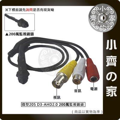 微型 D3 AHD 1080P 帶收音 監控 針孔 鏡頭 微型鏡頭 偽裝型 LED 監視鏡頭 錄影 小齊的家