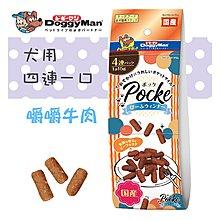 Doggy Man多格漫 犬用【犬用四連一口嚼嚼牛肉】60g(15g*4袋)