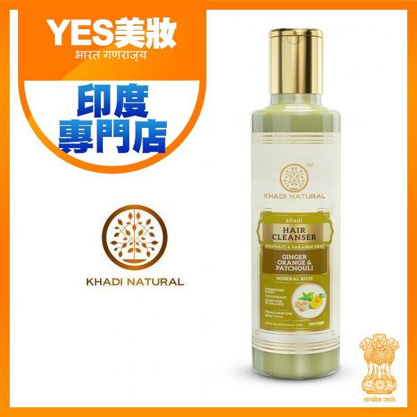 印度 Khadi 草本生薑香橙廣藿香洗髮乳 210ml【V635767】YES美妝