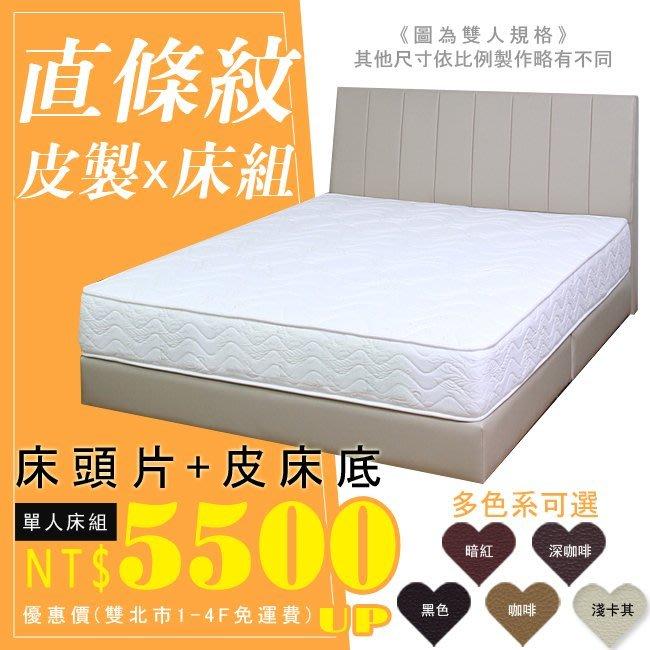 HOME MALL~100%台灣製床頭片+床底  經典直條紋皮製床組-單人3.5尺$5500(雙北市免運費) 卡其