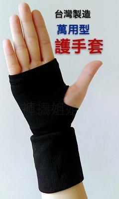 護手套 台灣製造 (每雙)