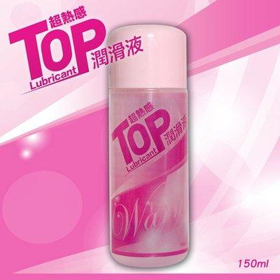 【超熱感】TOP潤滑液150ml 潤滑劑 KY 水性潤滑液 LELO