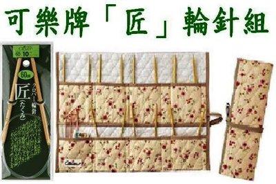 【天河、小珍珍】可樂牌「匠」竹輪針組套(編號45--138)【日本進口】