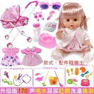 會說話唱歌喝水尿尿的仿真嬰兒換裝娃娃女孩過家家玩具大推車套裝☆百變花 yang☆