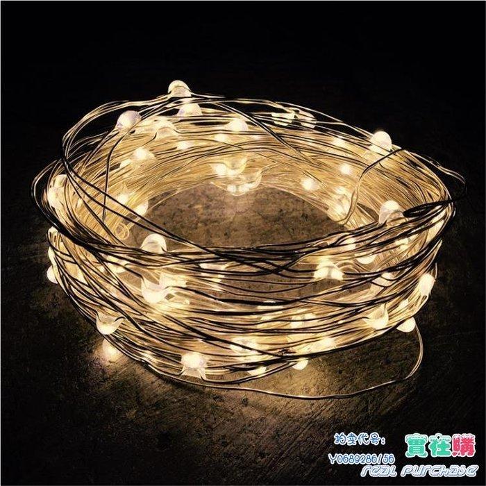 串燈迷你房間led小彩燈閃燈串燈銅線USB滿天星星燈掛燈裝飾銅絲小燈泡 全館免運
