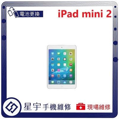 [電池更換] 台南專業 iPad mini 2 自動關機 耗電 蓄電不良 不開機 換電池 檢測維修