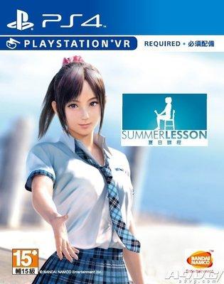 【全新未拆】PS4 VR PS VR 專用 虛擬實境 夏日課程:宮本光 亞洲中文版 含限定特典【台中恐龍電玩】