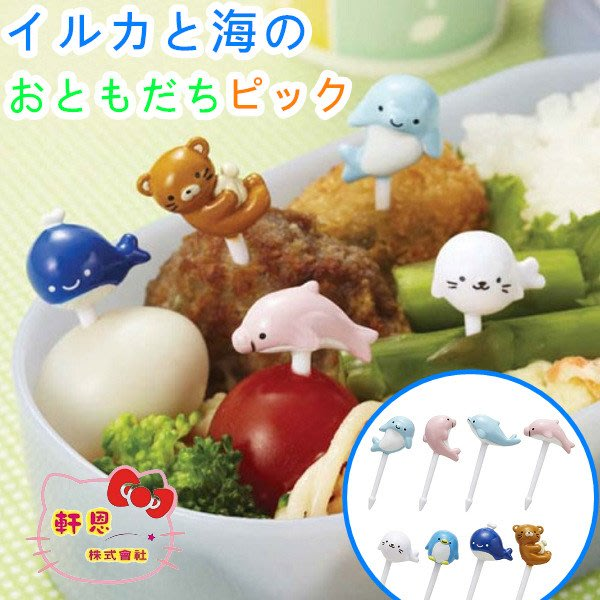 《軒恩株式會社》日本TORUNE發售 海洋世界 鯨魚 海豚 企鵝 食物叉 點心叉 裝飾叉 造型叉 水果叉 160754