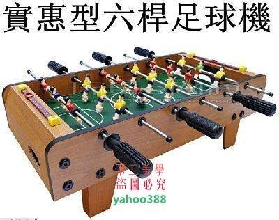 美學90實惠型桌上足球機 桌上足球桌 桌上足球臺 桌式足球 桌面足球玩具❖6625