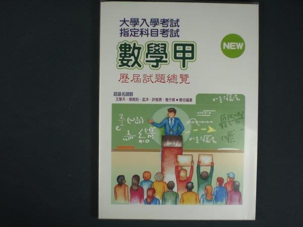 【考試院二手書】《指定科目考試數學甲 歷屆試題總覽》│鴻漸│王擎天│八成新(11E24)