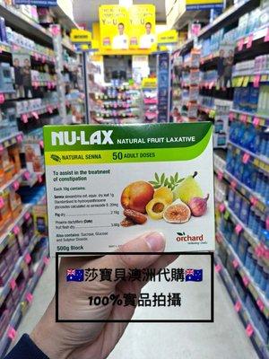 ??莎寶貝澳洲代購?? 澳洲 Nu-lax 蔬果膏 水果膏 樂康膏 500g