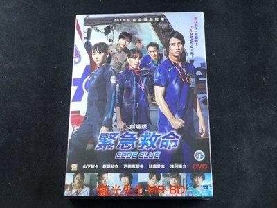[DVD] - 電影版空中急診英雄 ( 緊急救命 劇場版 ) Code Blue