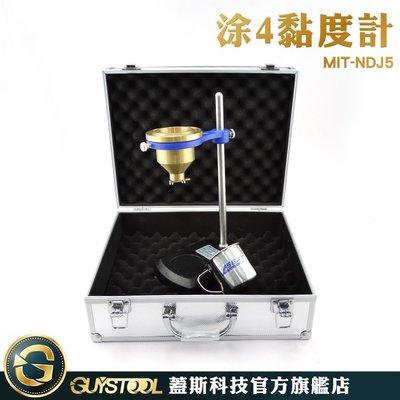 蓋斯科技 MIT-NDJ5 涂4黏度計 測量穩定 黏度測量 涂四杯 升降可調 塗料黏度 塗料黏度杯