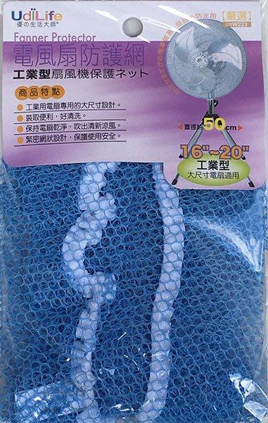 【吉賀】1入 生活大師 UdiLife 電風扇防護網 W223 16吋~20吋 工業型 大尺寸適用