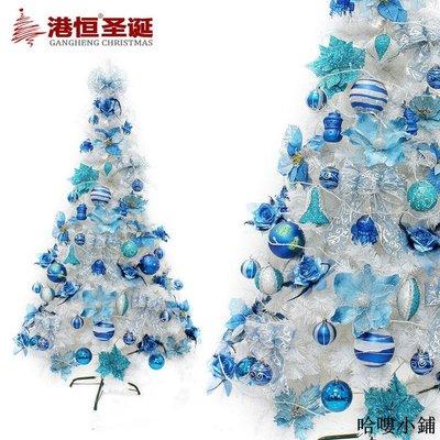 聖誕樹 聖誕裝飾 150cm套餐裝飾圣誕樹1.8米套餐裝飾圣誕樹歐式寶藍色系白樹全館免運價格下殺