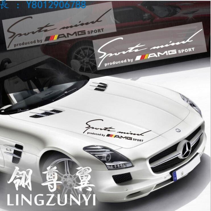 【車友趣】精品貼紙 奔馳賓士AMG 通用燈眉貼汽車個性改裝裝飾車身機頭引擎蓋拉花AMG反光貼紙 貼紙