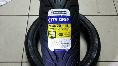 **勁輪工坊**(機車輪胎專賣店) 米其林 CITY GRIP120/70/14 130/70/13 140/60/13