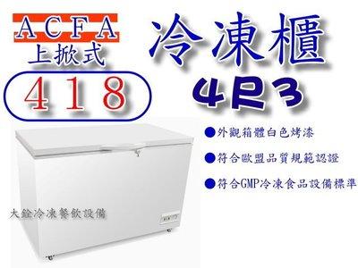 *大銓冷凍餐飲設備*至鴻歐規 ACFA...