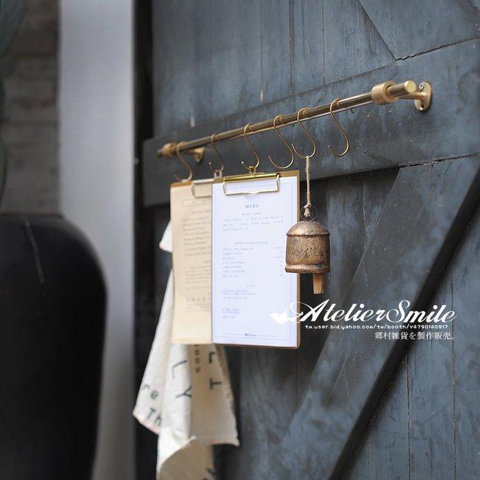 [ Atelier Smile ] 鄉村雜貨 黃銅系列 北歐風 壁掛 掛杆 可訂製 掛件 收納 拍攝道具90 (現+預)