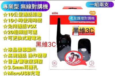 專業款10公里通訊 無線電對講機 非寶鋒UV-5R雙頻VHF無線對講機UHF手扒機家用電話手台對話機室內電話小米藍牙耳機