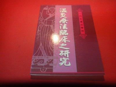 【愛悅二手書坊 20-59】 臨床温灸療法之研究   一門失傳的學問     藝敏出版社