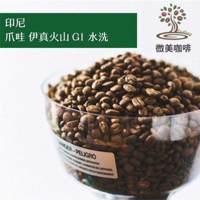 [微美咖啡]-超值1磅350元,爪哇 伊真火山 G1 水洗(印尼)中深焙 咖啡豆,滿500元免運,新鮮烘培