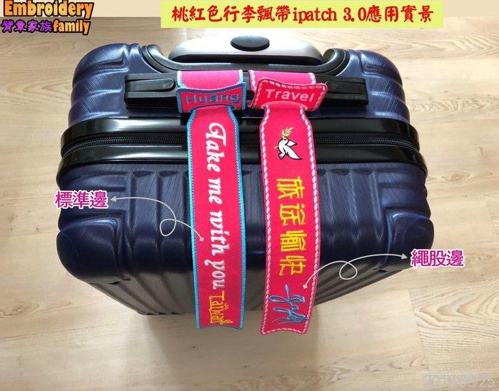 ※桃紅系列※客製出國行李箱吊牌ipatch 3.0行李牌登機箱吊牌行李飄帶(普通邊桃紅布單排繡:1個圖+名字)1組=2條
