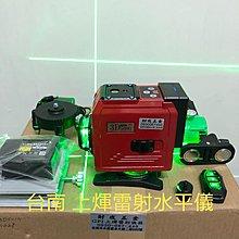 台南 財成五金 21式 台灣上煇 3D-508G 12線高亮度觸控式貼地機。 (有遙控)