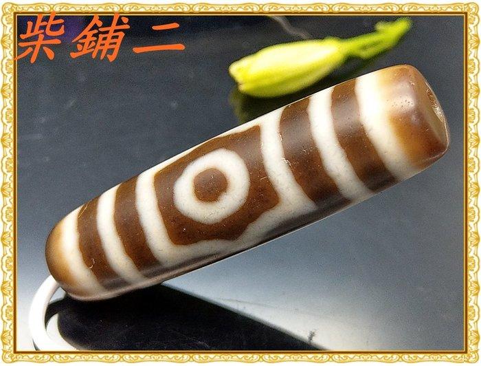 【柴鋪二館】西藏至純至真老天珠 三眼天珠   至純老天珠(18-2G-25)(單品實拍)