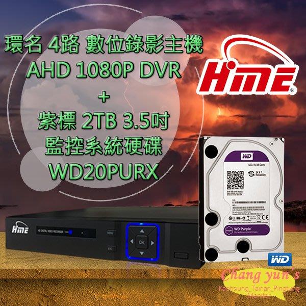 環名 HME 4路 數位錄影主機 AHD 1080P DVR + WD20PURX 紫標 2TB 3.5吋 監控系統硬碟