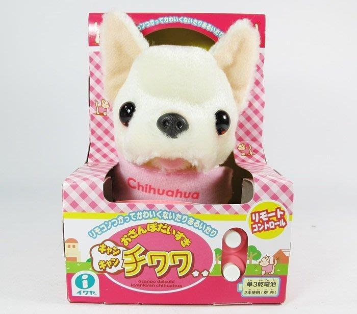 【阿LIN】31591A IWAYA線控狗 吉娃娃 電動 小狗 寵物 仿真 擬真 正版 ST安全玩具