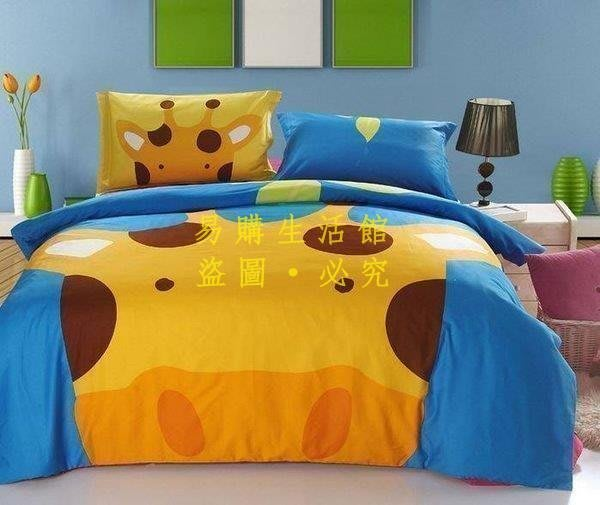 [王哥廠家直销]歡樂動物 2.0M加大雙人床單組 床件組 (被套/枕頭套/床單)-長頸鹿款LeGou_2056_2056