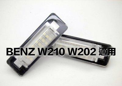 奔馳 賓士 BENZ 96~2002年 老款 E系C系 W210 W202 LED 車牌燈
