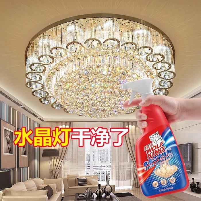 奇奇店-熱賣款 水晶燈清潔劑吊燈清洗劑清洗各類燈具專用玻璃清潔劑免水洗神器
