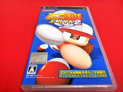 ㊣大和魂電玩㊣ PSP 實況野球2 {日版}編號:N2---掌上型懷舊遊戲