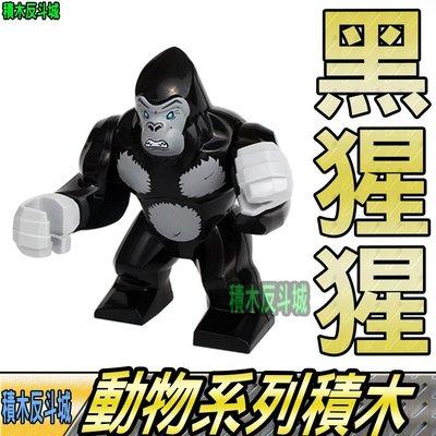 【積木反斗城】黑猩猩 猩猩 動物 MOC 第三方 配件 人偶 可愛 抽抽樂 袋裝/相容 樂高 LEGO 積木