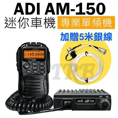 《光華車神無線電》加贈5米銀線】ADI AM-150 專業單頻機 AM150 VHF 迷你車機 麥克風面板控制 堅固耐用